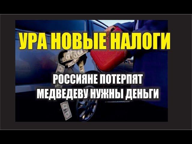 ПУТИН ОПЯТЬ ОБМАНУЛ РОССИЯН, НАЛОГИ И ПОШЛИНЫ СНОВА ПОВЫШАЮТ, СКОРО ПРОСТО ОТБЕР...