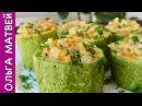 Фаршированные Кабачки По-Монастырски Розыгрыш Мультиварки | Stuffed Zucchini Recipe
