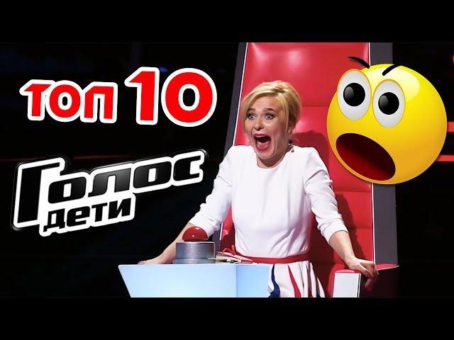 ТОП 10 лучших выступлений - Голос Дети Россия, Смотреть ВСЕМ 😱😱😱