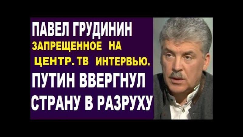 Павел Грудинин Уникальное интервью. Приоритеты расставлены, падаем в бездну