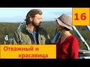 Отважный и Красавица 16 серия смотреть онлайн на русском языке