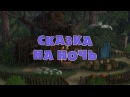 Маша и Медведь • Серия 39 - Сказка на ночь
