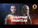 БОМБИТ! ОБЗОР 3 СЕРИИ ИГРЫ ПРЕСТОЛОВ 7 сезон