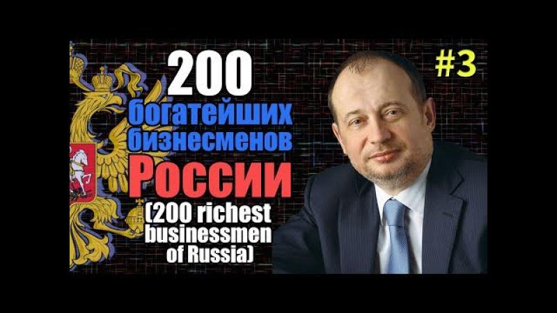 200 БОГАТЕЙШИХ БИЗНЕСМЕНОВ РОССИИ (200 RICHEST BUSINESSMEN OF RUSSIA) - Владимир Лисин 3