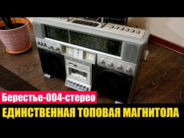 Берестье-004-стерео 🎼🎧 ЕДИНСТВЕННАЯ В СССР магнитола высшего класса