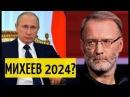 Лучше Грудинина и не хуже Путина Сергей МИХЕЕВ лучшие выступления 2017 года Смотреть до конца