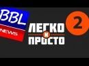 Легко и просто! Новостная студия BBL. 2 Выпуск.