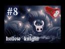 Проходим Hollow Knight 8 Сущности Логово Злобстера