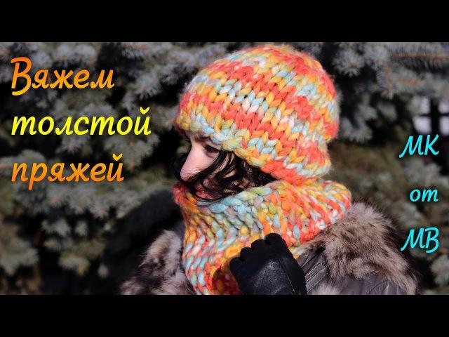 Вязание толстой пряжей и толстыми спицами! Шапочка и шарф-снуд!