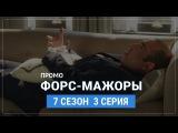 Форс-мажоры 7 сезон 3 серия Русское промо