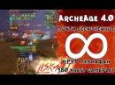 ArcheAge 4.0 Liskait: БЕСКОНЕЧНОЕ ПВП aka 180 KREST GAMEPLAY [ЛЕВИАФАН]