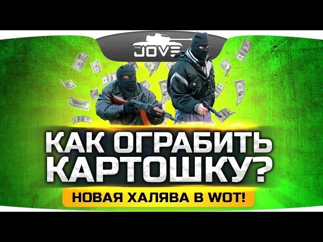 КАК ОГРАБИТЬ КАРТОШКУ ● Оцениваем новую халяву WoT worldoftanks wot танки — [wot-vod.ru]