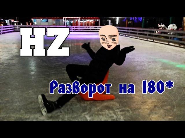 Разворот на 180* на коньках | Ice skating | HealgiZemp | 9