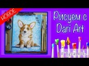 Как нарисовать собаку гуашью Рисуем милого корги Подробный видео урок рисования гуашью Dari Art