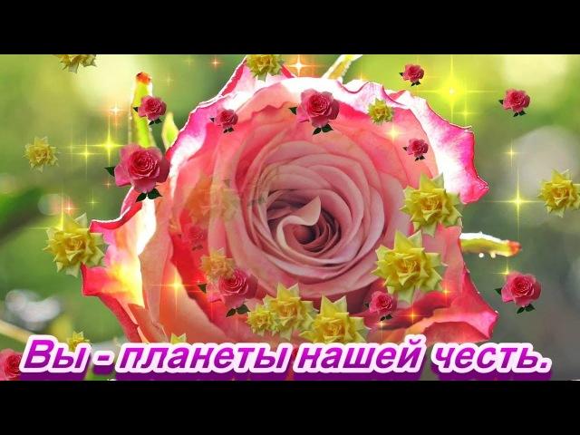 ОЧАРОВАТЕЛЬНОЙ ЖЕНЩИНЕ Красивые стихи песня и розы для Вас