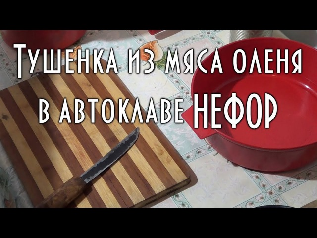 🥄 Тушенка из мяса оленя в автоклаве НЕФОР ✰ Stew from deer meat in autoclave NEFOR