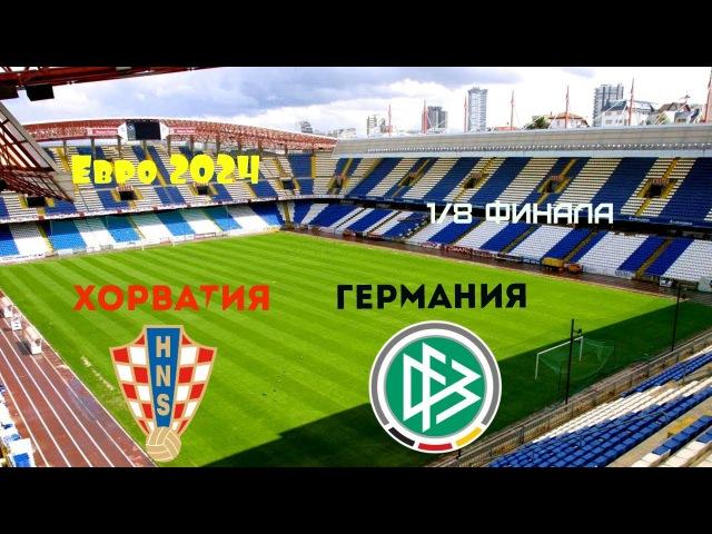 Чемпионат Европы 2024 Хорватия - Германия. Идём-ли дальше