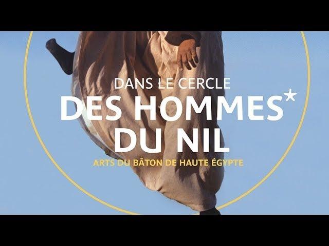 Dans le cercle des hommes du Nil Arts du bâton de Haut Égypte au théâtre Claude Lévi Strauss