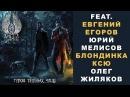 Ангел-Хранитель - Герои тёмных улиц (2018) feat. Евгений Егоров (Эпидемия), Блондинка Ксю, Catharsis