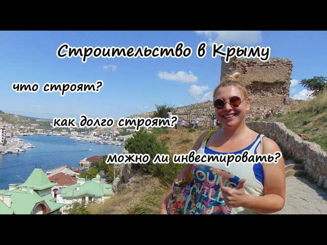 Строительство в Крыму и Севастополе. Недвижимость Крыма.