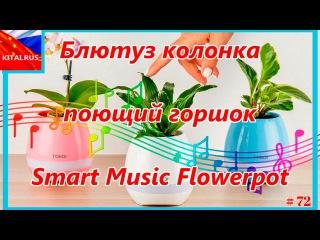 Блютуз колонка поющий горшок   Блютуз колонка Smart Music Flowerpot #72