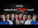 FIFER M1XFIGHT! 1 ЭТАП. 150 000 РУБЛЕЙ. RTG KLENOFF, RTG ARUHITO