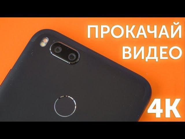 Камера Xiaomi Mi A1 и Cinema FV 5 улучшаем качество видео и звука смотреть онлайн без регистрации