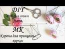 МК Корона для принцессы каркас DIY Princess crown frame Myr jewels