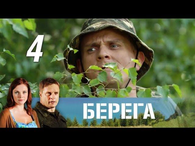Берега. 4 серия (2013). Мелодрама комедийная @ Русские сериалы