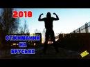 2018 Отжиманий на Брусьях ЗА 24 ЧАСА///Возможно Ли?