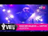 Наргиз и Максим Фадеев Вдвоём Премия Ru.TV-2017