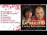 Алексей Брянцев и Елена Касьянова - Любовь на двоих ПРЕМЬЕРА!
