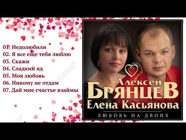 Алексей Брянцев и Елена Касьянова Любовь на двоих ПРЕМЬЕРА
