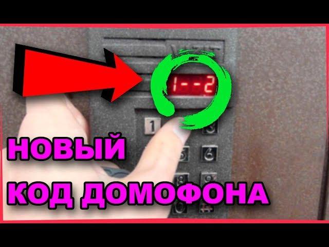 Как открыть домофон без ключа ● открываем любой домофон без ключа ● коды открытия домофонов