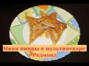 Мини пицца в мультипекаре Редмонд Объеденье