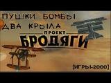 Игры-2000 PROJECT NOMADS - Пушки, бомбы, два крыла
