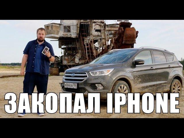 Закопал iPhone в лесу. Ford Kuga вывозит.