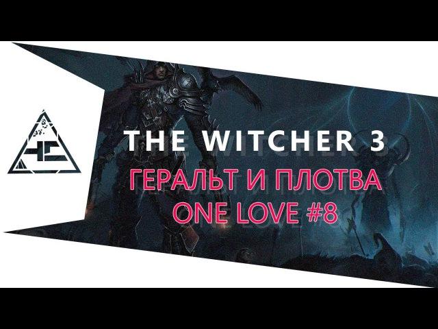 The Witcher 3 - Геральт и Плотва One Love 8