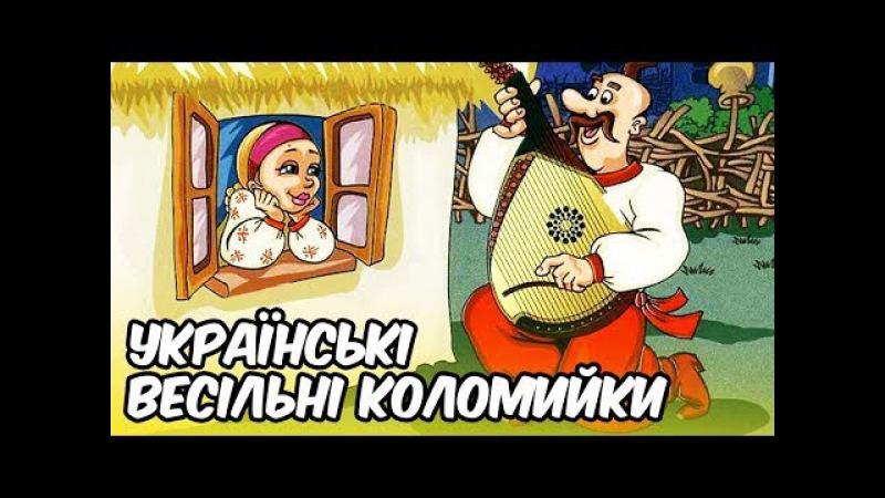 Весільні Коломийки - Українські Весільні Колимийки (Збірка Українських Коломийок)