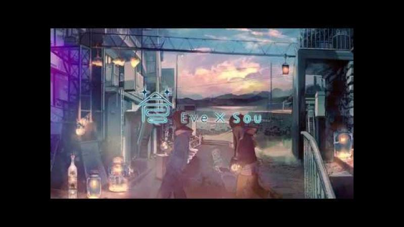 Eve×Sou Album「蒼」クロスフェード