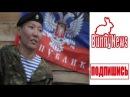 Украина: Список убитых, либо пропавших ИХТАМНЕТов в Луганске и Донецке, 4108 человек