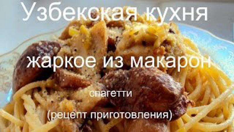 Жаркое из макарон спагетти.Узбекская кухня.