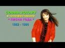 София Ротару Песня Года 1982 1990