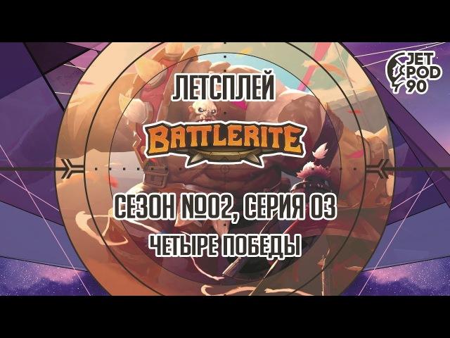 BATTLERITE от Stunlock Studios. Сезон №02, серия 03. Четыре победы и новый друг (ЧТО!) с JetPOD90.
