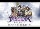 Dissidia Final Fantasy OPERA OMNIA Первый Взгляд