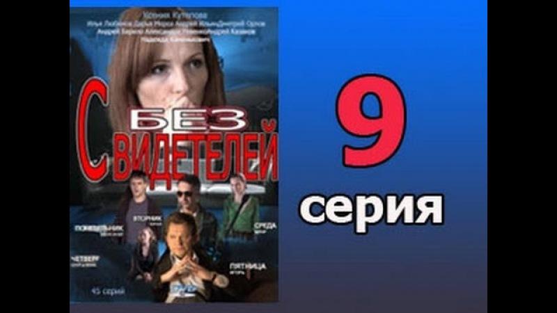 Без свидетелей 9 серия - криминальная драма, детектив мелодрама