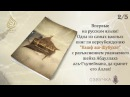 Кашфу Шубухат Урок 2 5 Озвучка Шейх аль Гъунайма́н ᴴᴰ