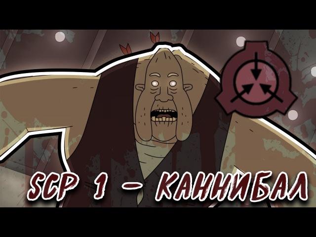 SCP Эпизод 1 Каннибал