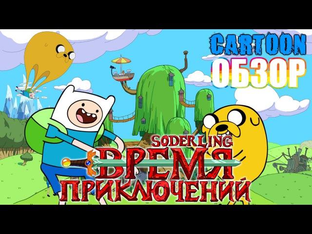 Время Приключений / Adventure Time [Cartoon Обзор от Soderling'a]