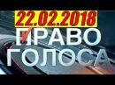 Право голоса 22.02.2018 X0чeшь мupa – готовьcя к в0une?!